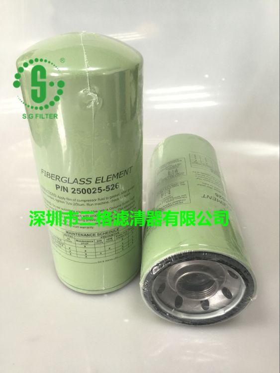 250025-526寿力空压机油滤-进口滤材高精度油过滤器