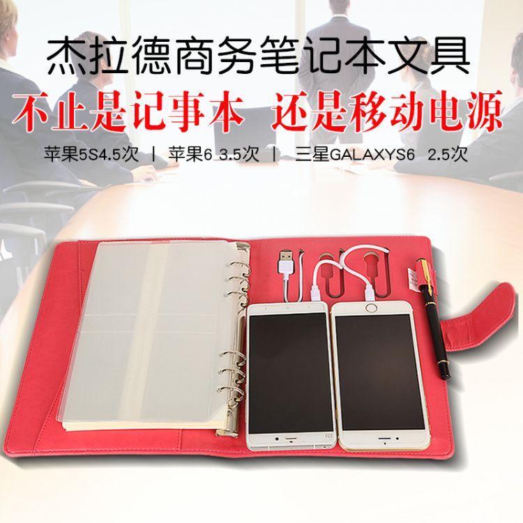 创新文具笔记本带充电宝移动电源活页记事本销售夹商务礼品定制