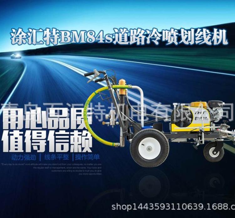 涂汇特BM84s液压柱塞泵道路马路停车场冷喷推车划线机标线机