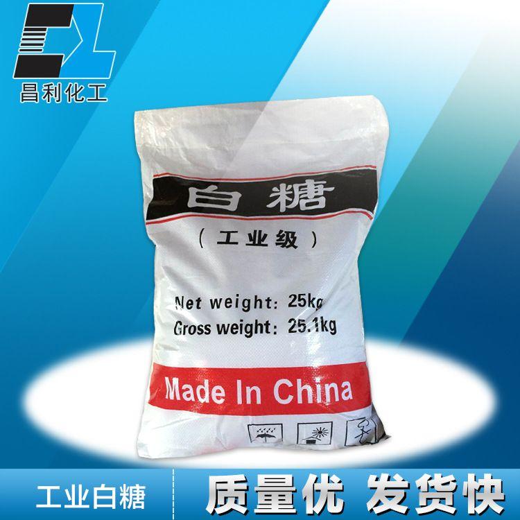 优质白糖 工业级白糖 污水处理专用 98含量 外加剂 清洗剂 品质保证