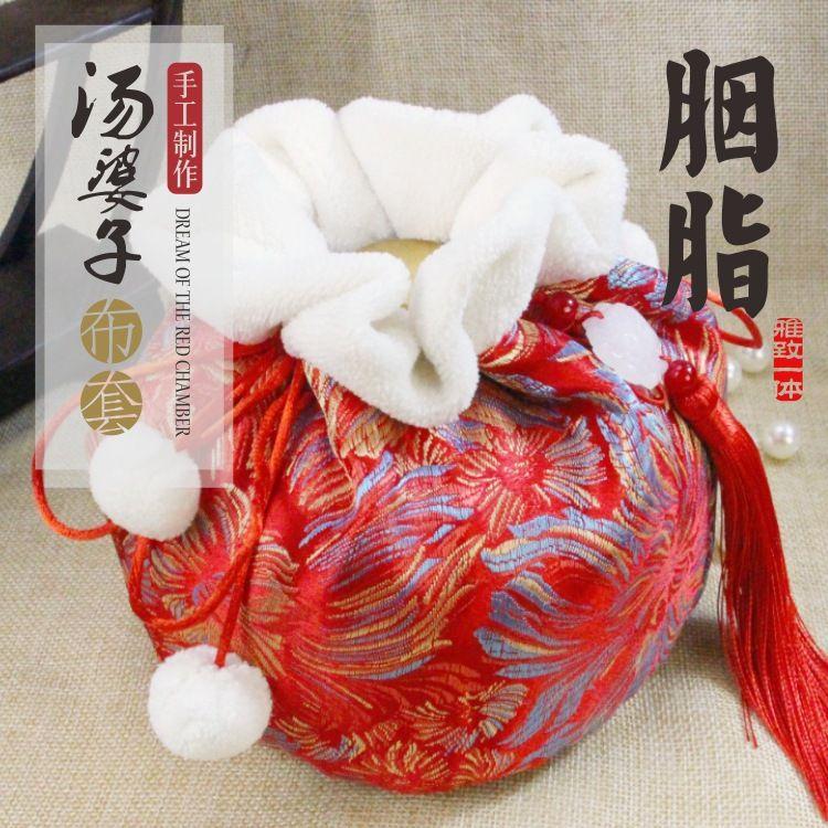 2019汤婆子13厘米用布套创意新品复古中式风格保暖保护锦缎胭脂红