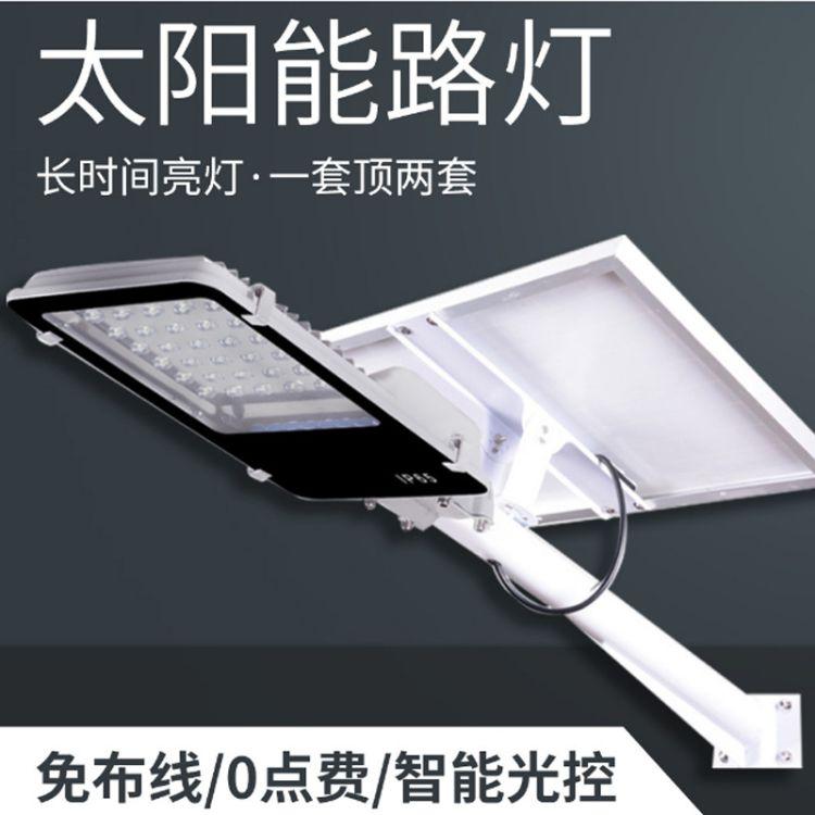至欧照明 厂家直销户外防水LED灯 太阳能路灯 led太阳能路灯实力厂家