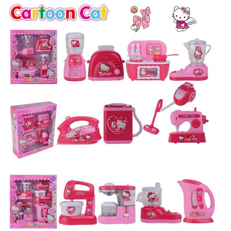HelloKitty仿真生活厨房小家电器KT猫女孩儿童电动益智过家家玩具