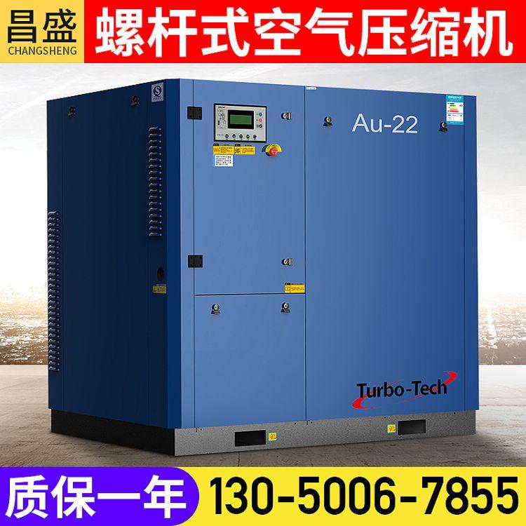 鞍山昌盛 AU22螺杆空压机 螺杆式空气压缩机