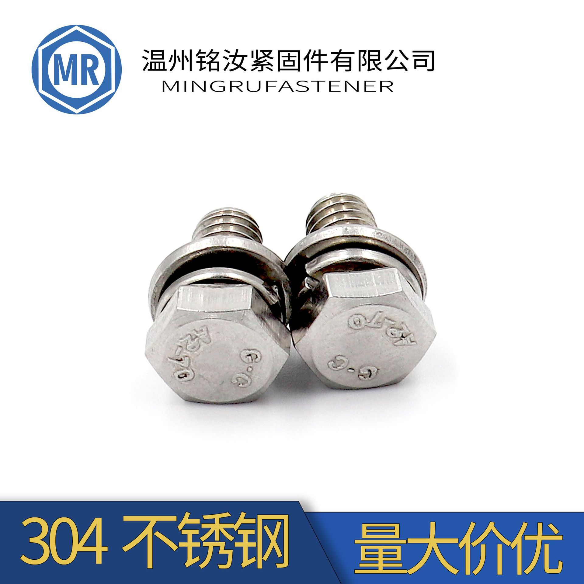 304不锈钢切边外六角三组合螺丝GB9074.17平头六角组合螺钉M3M4M5