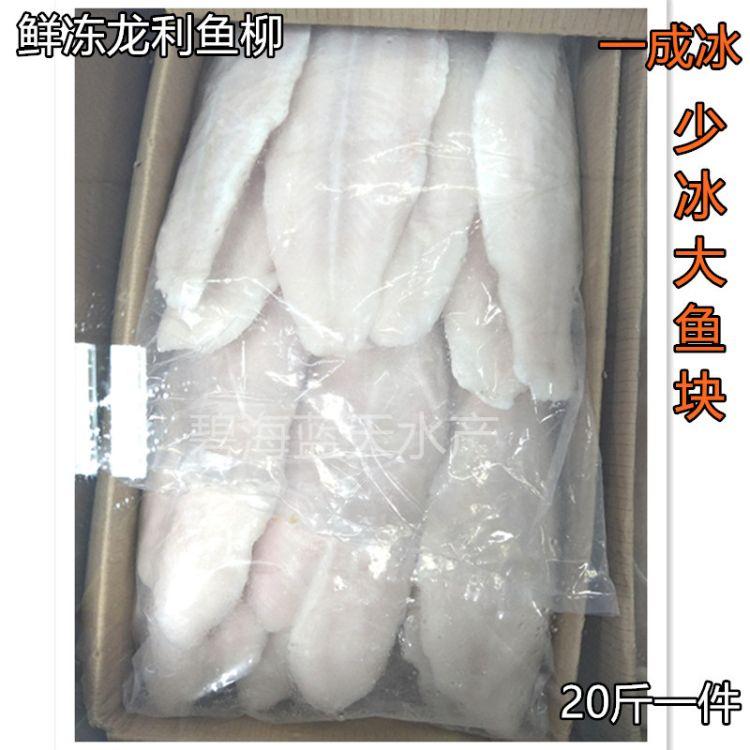 龙利鱼柳新鲜冷冻巴沙鱼越南进口龙利鱼片1成冰海鲜海鱼去骨去刺