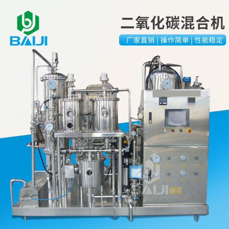 专业生产碳酸含气饮料混合设备 二氧化碳混合机
