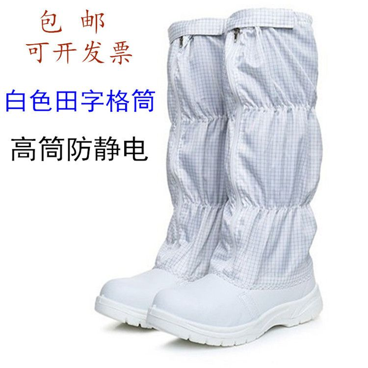 白色防砸防静电鞋钢包头高筒靴防砸高筒鞋无尘靴 防静电安全鞋