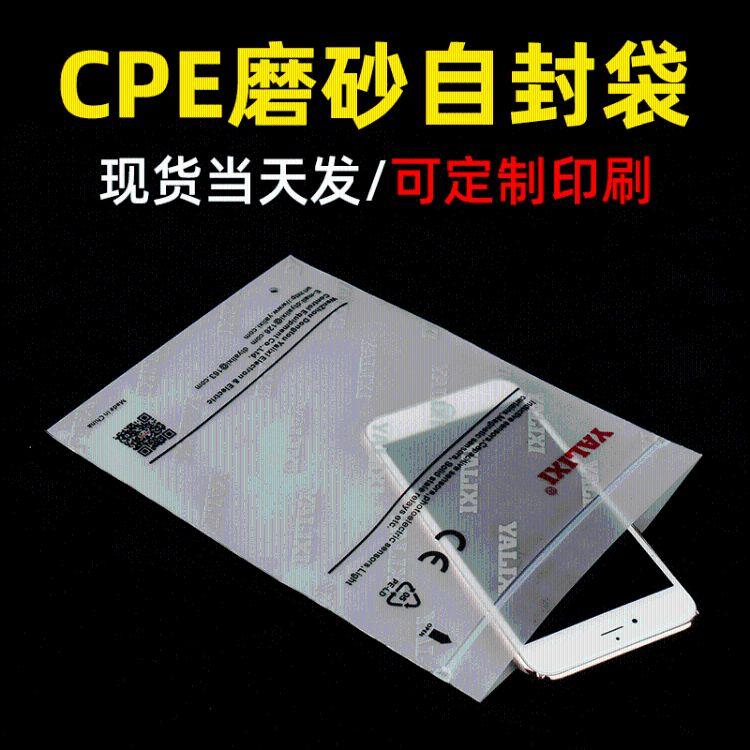 【优佳】cpe贴骨袋   半透明CPE磨砂自封袋  电子产品塑料自封包装袋