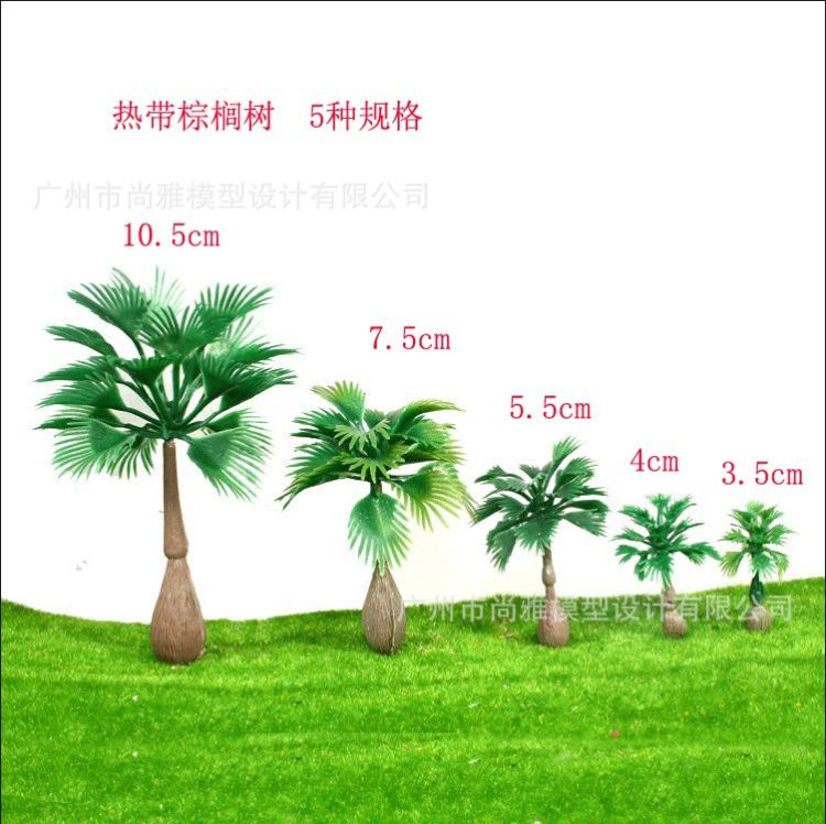 DIY建筑模型沙盘棕榈树 3.5-10.5cm高 椰树 景观模型小树 椰子树