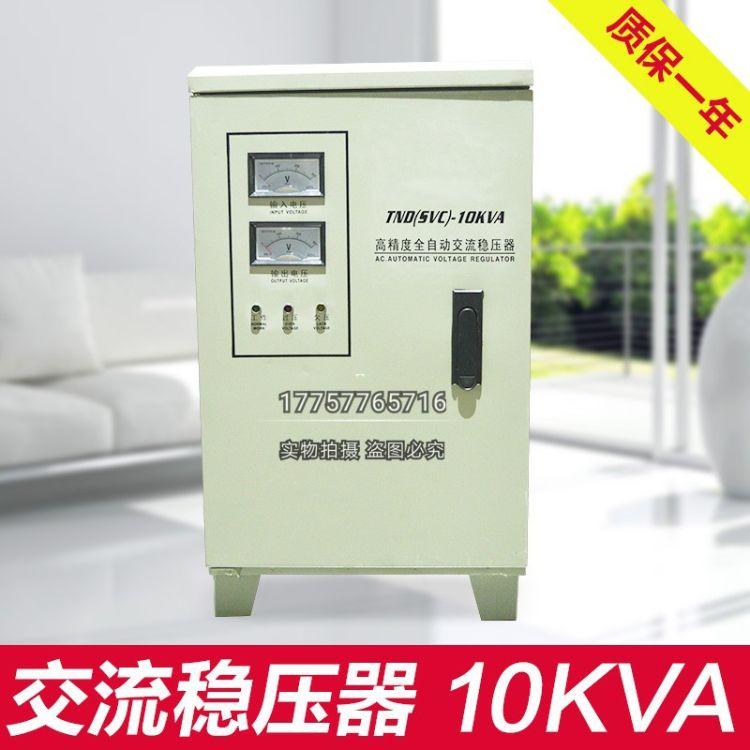 现货稳压器 TND(SVC)-10KVA电稳压器 高精度全自动单相10KW电源家用
