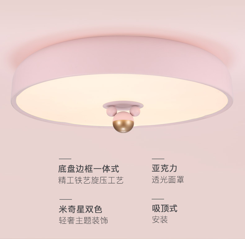 雷士照明精灵米奇跨界合作款LED吸顶灯卧室灯儿童卧室灯迪士尼卡