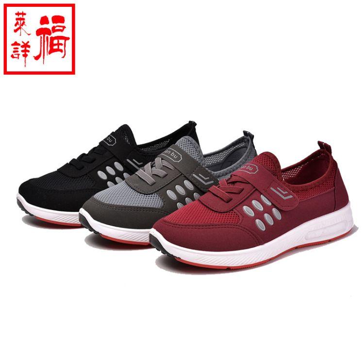 【定制】新款情侣健步鞋轻便耐磨休闲鞋男士透气系带跑步鞋女批发