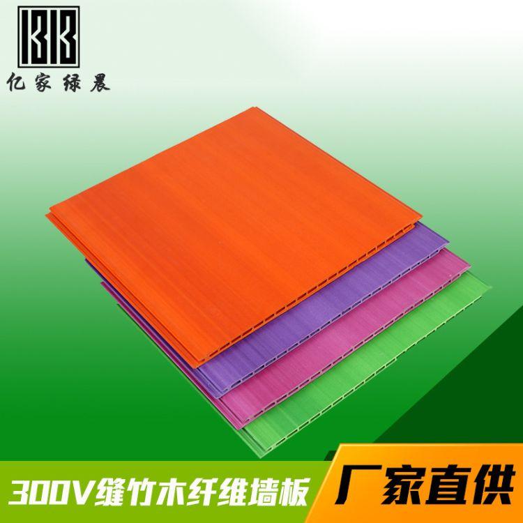 亿家绿晨厂家直销竹木纤维集成墙板 300v缝 无缝锁扣