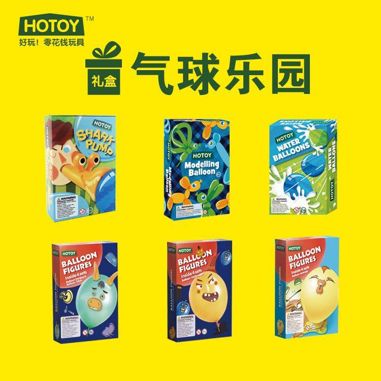 HOTOY儿童益智玩具美国欧洲小朋友小孩幼儿园充气小玩具批发厂家