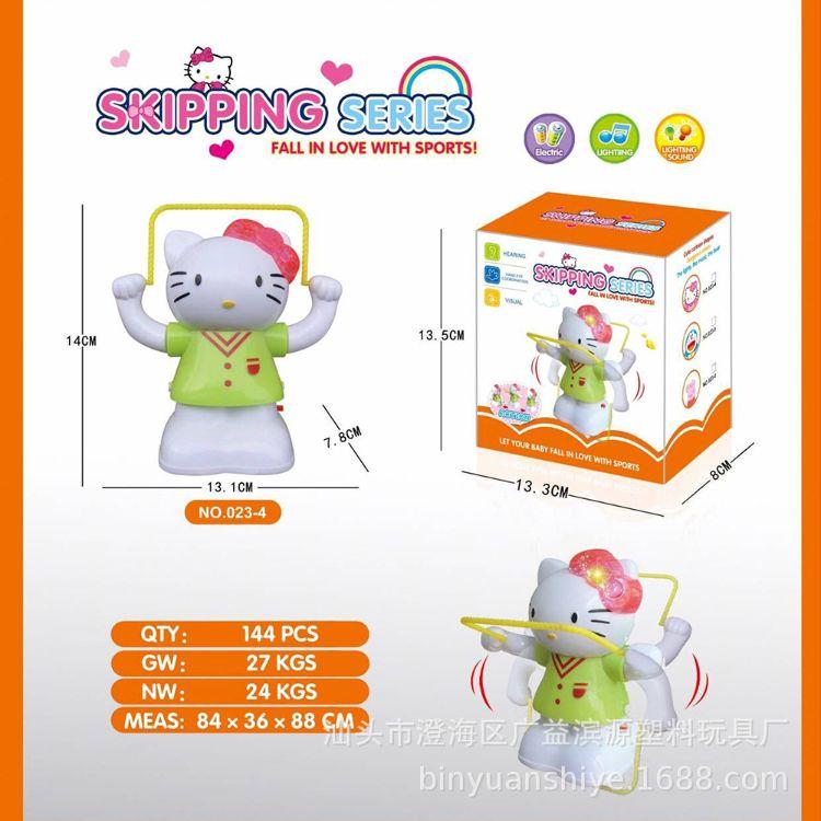 电动跳绳卡通KT猫 新型跳绳翻斗自动旋转儿童卡通玩具 外销热卖