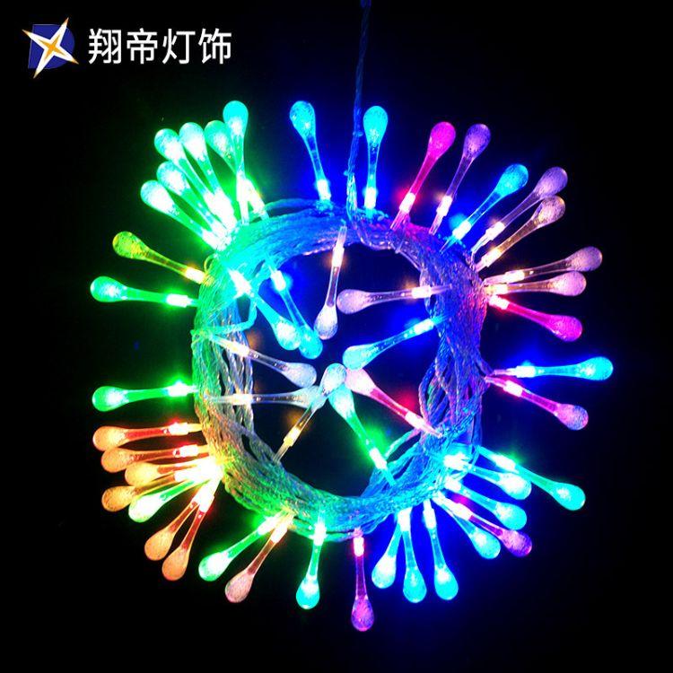 LED闪泡水滴灯串变光节日装饰灯圣诞灯饰灯光节灯展装饰 灯具直销
