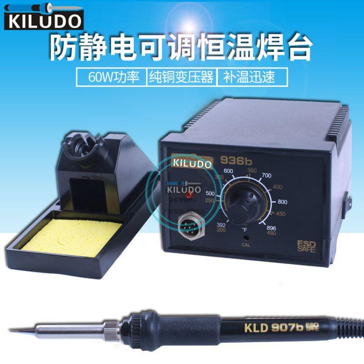 高品质KILUDO 936b无铅焊台907b烙铁手柄恒温可调套装防静电 现货