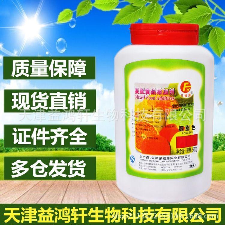 天福源食品级 胭脂色 原胭脂红 食用大红色素粉 食品添加剂 500克