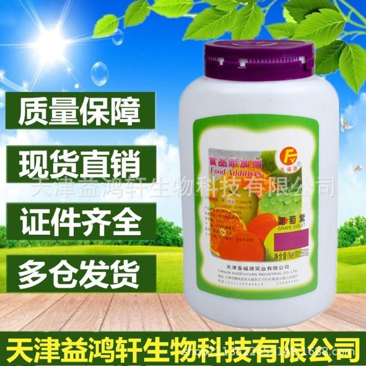 产地货源天津多福源食用葡萄紫色素 紫色素 食用色素厂价直销500g