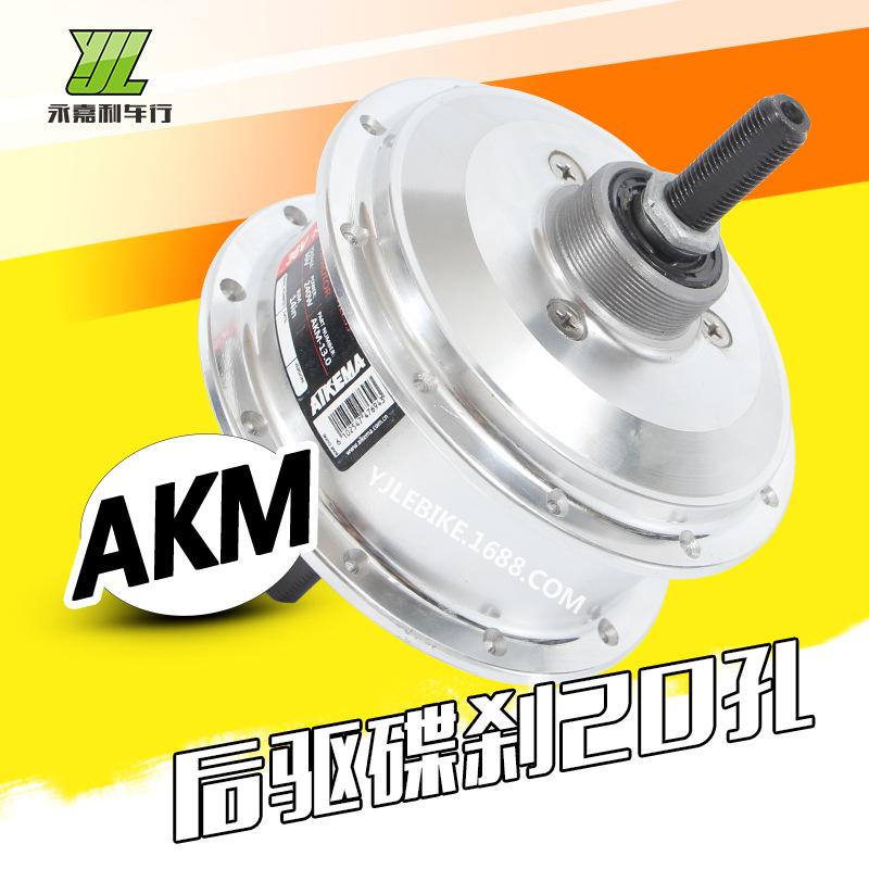 AKM超轻 折叠车无刷电机碟刹 山地车单速车电动车 小开档 改装
