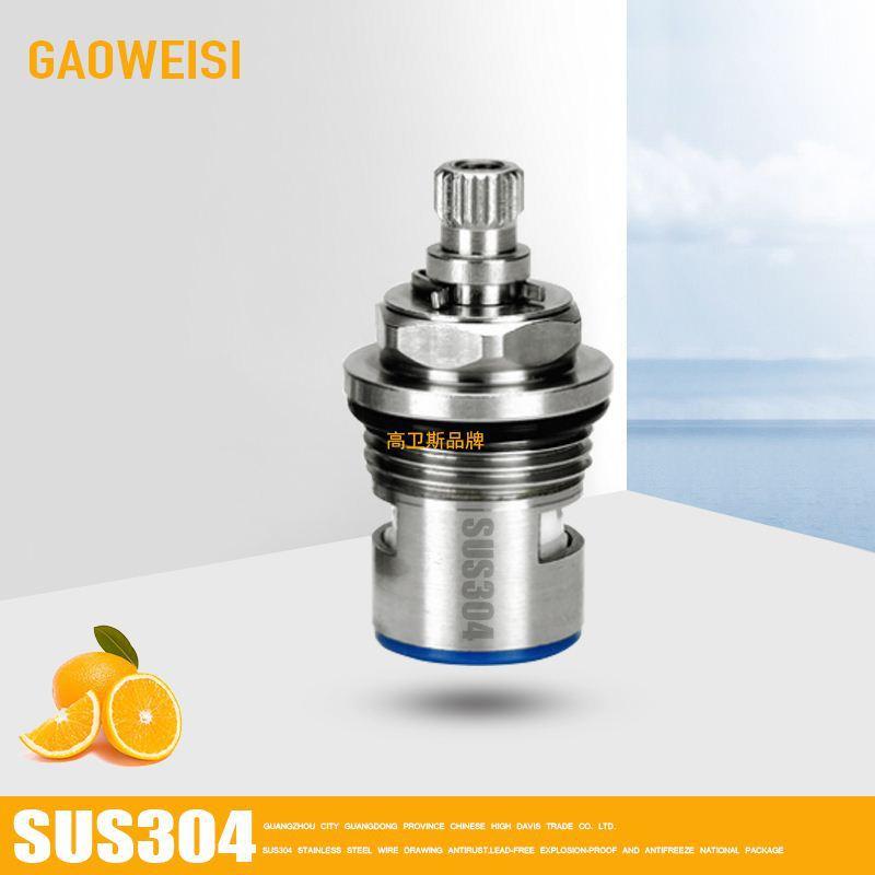 SUS304不锈钢单冷水龙头阀芯 4分快开水嘴陶瓷芯 不锈钢阀芯 无铅
