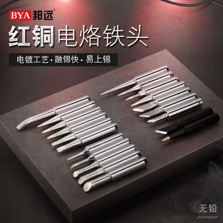 内热式电烙铁咀 K型刀口 900M马蹄口特尖焊锡 936恒温焊台烙铁头