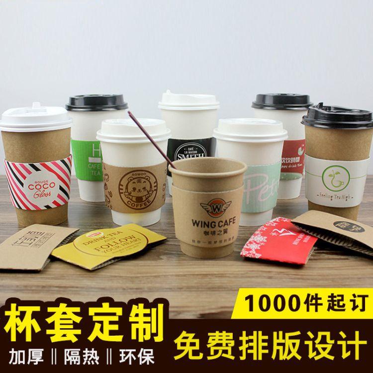 隔热杯套 一次性加厚咖啡纸杯创意瓦楞防烫热饮杯套定制logo定做