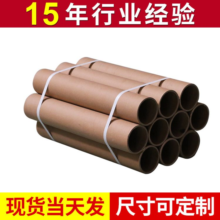 工业用高压纸管 圆形包装纸筒 工业纸管纸桶