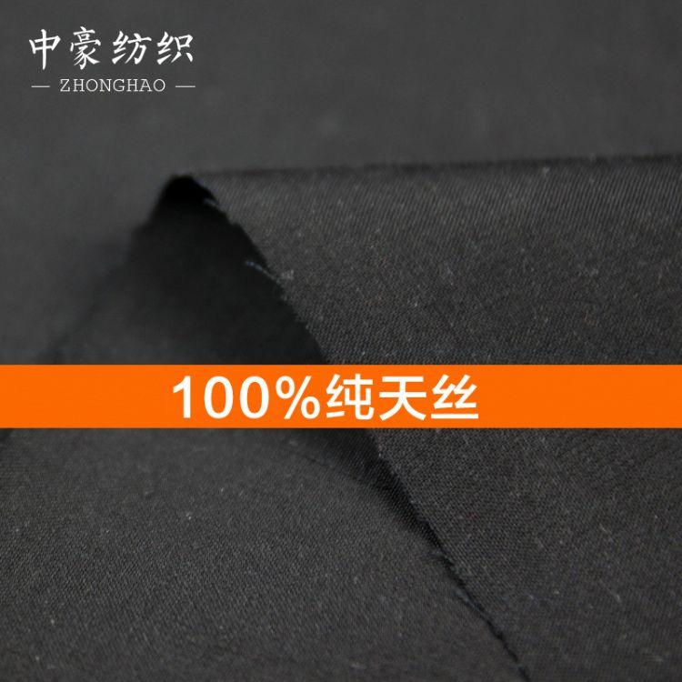 【厂家直销】Tencel 兰精 纯天丝 现货  衬衫连衣裙高档面料