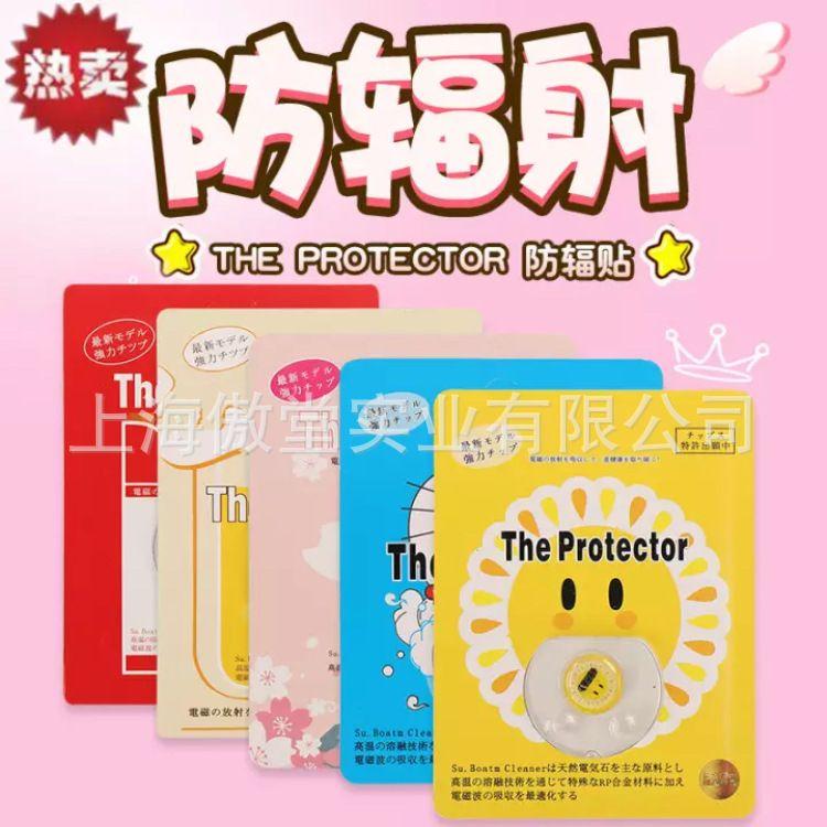 日本负离子手机防辐射贴 电脑电视辐射贴工厂孕妇儿童数码小礼品
