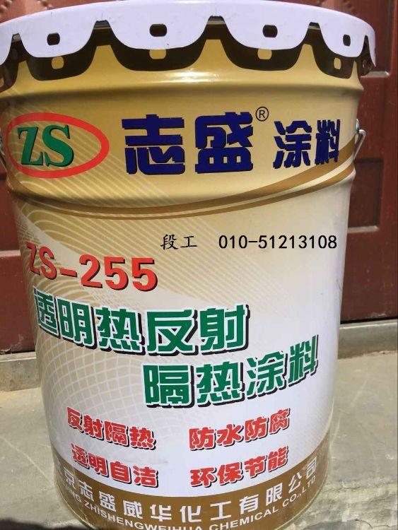 透明热反射隔热涂料志盛威华ZS-255-夏季防晒降温-保留建筑原彩