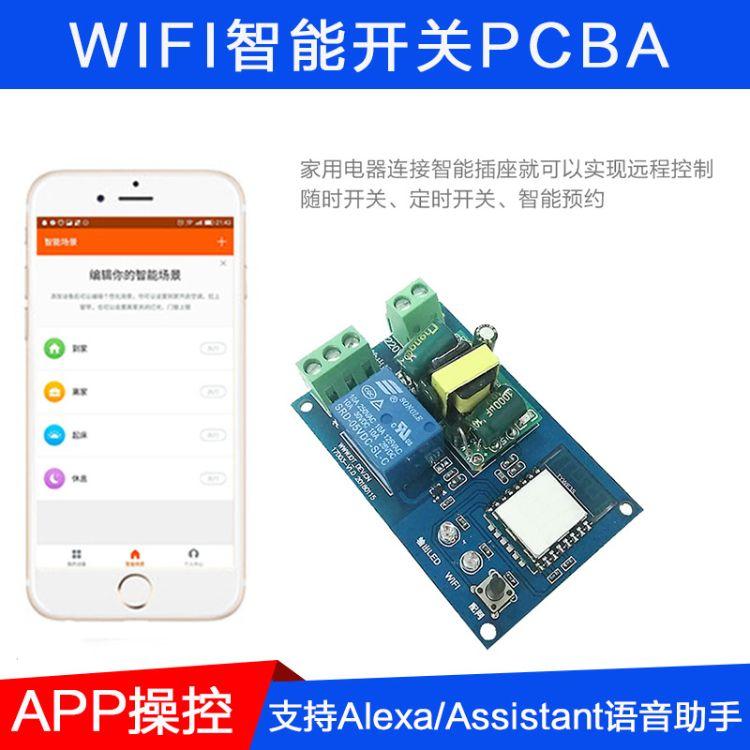 WIFI智能开关控制板 APP控制WIFI智能开关主板 WIFI智能开关PCBA