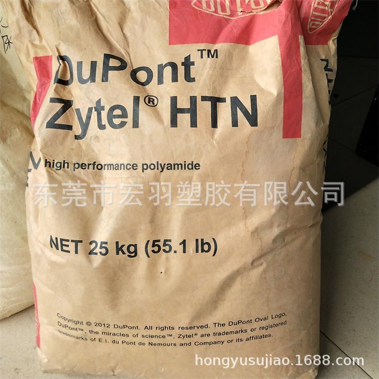 增强PPA/美国杜邦/HTN52G45HSL/耐高温尼龙/冲击强度高