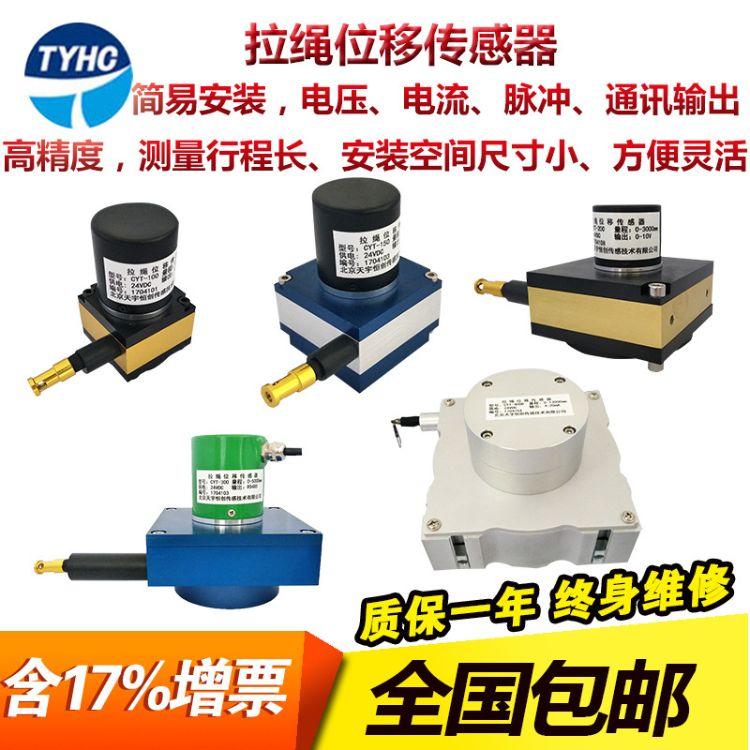 拉绳位移传感器位移传感器拉线位移传感器拉绳传感器电流4-20mA