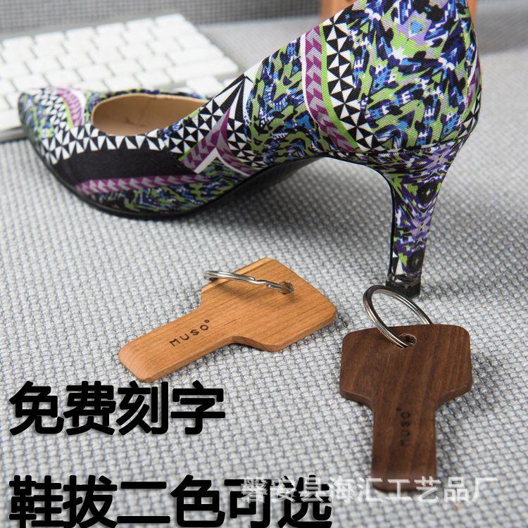 新品鞋拔子提鞋器小号家用木质实木创意定制礼品免邮可刻字