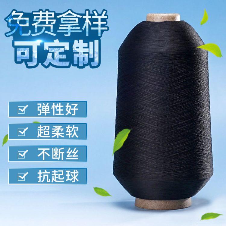 锦纶高弹丝 化纤纤维丝黑色 羊绒衫毛线衣用