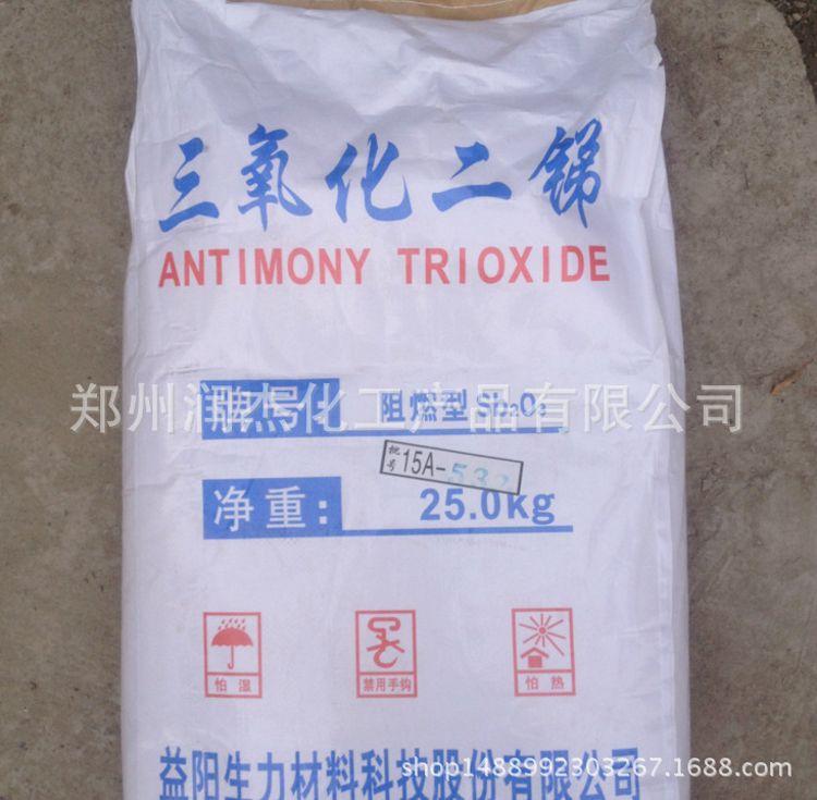【厂家仓库】三氧化二锑,超细阻燃剂,高纯国标环保塑料涂料专用
