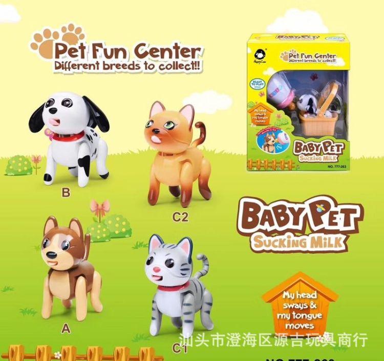 新品吸奶宠物小狗可爱电子感应玩具电动猫狼小宠物舔奶瓶儿童益智