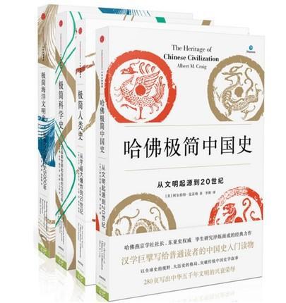 极简系列4册 极简人类史+哈佛极简中国史+极简科学史+极简海洋