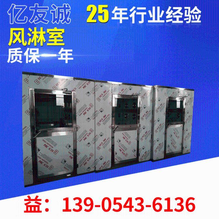 厂家批发不锈钢低噪音单人单吹风淋室 风淋房 全自动风淋室