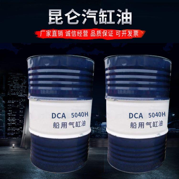 特价批发原装正品DCA5040H船用气缸油 品质保证量大从优