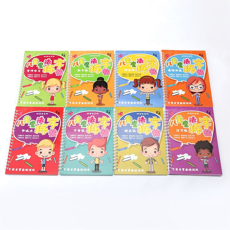 厂家直销儿童线圈魔法练字帖学前凹槽数字绘画本书法练习写字本
