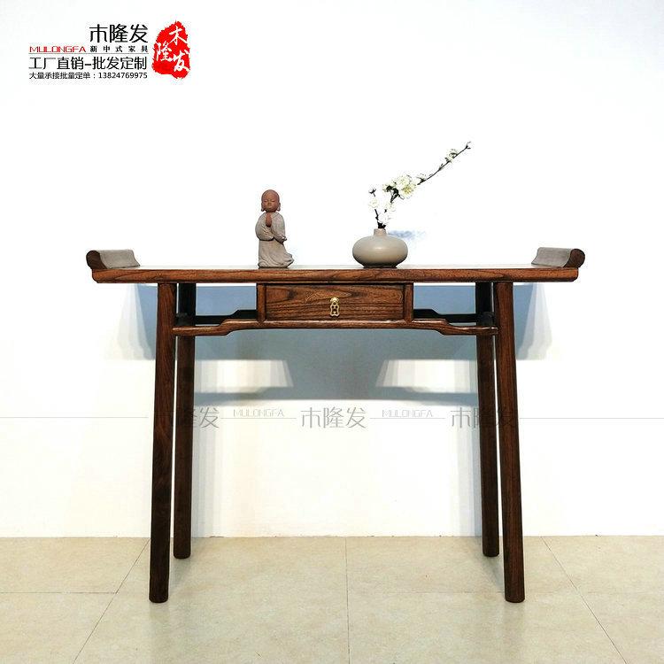 玄关台案桌老榆木胡桃木色新中式家具批发定制禅意实木供桌条案