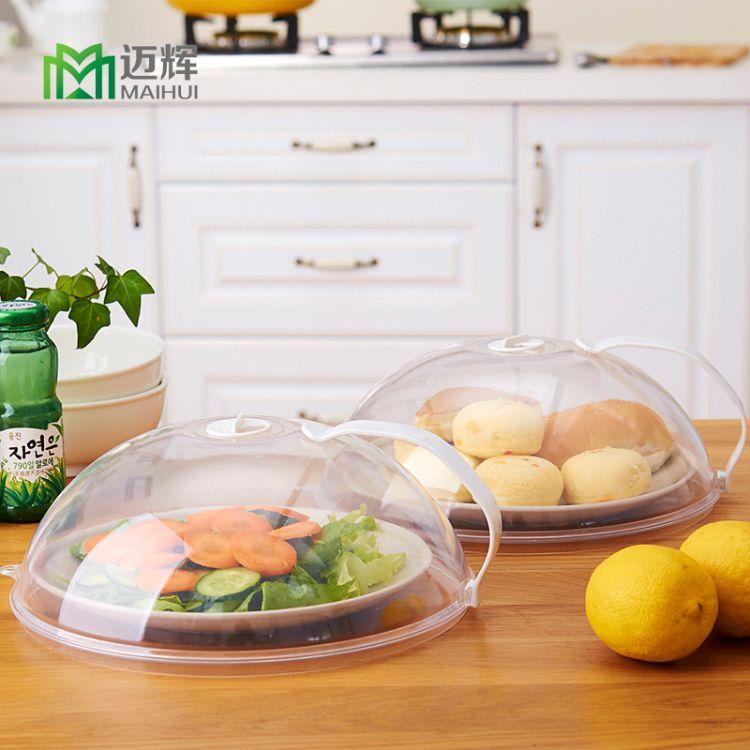 迈辉可挂耐高温带手柄微波炉保鲜防油盖加热盖罩盖子菜罩碗盖盒盖