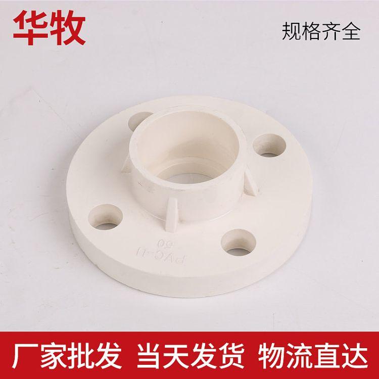 华牧 白色一体PVC法兰盘 工程型PVC法兰现货