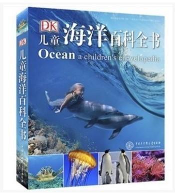 dk儿童海洋百科全书 海底世界儿童书 海洋动物书