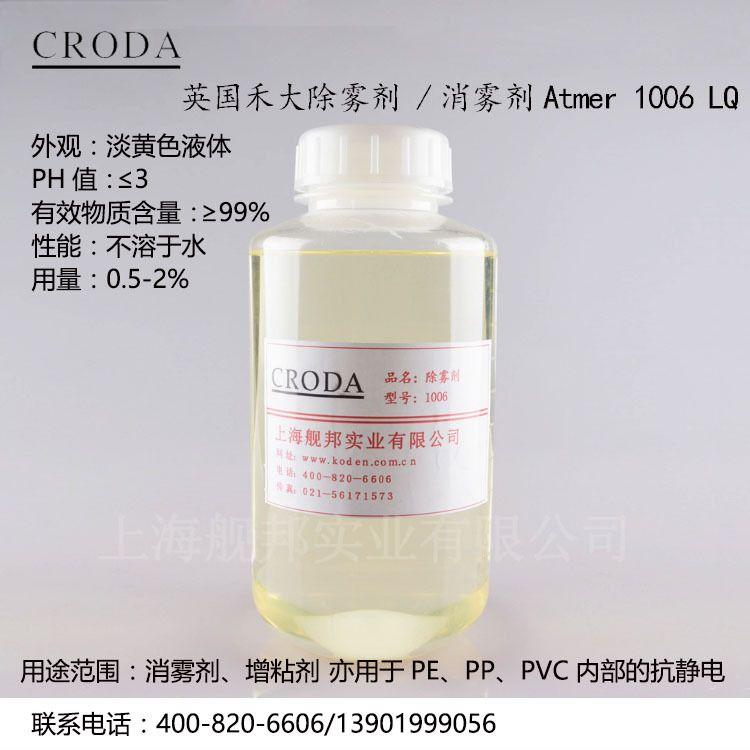 英国禾大CRODA除雾剂 Atmer 1006 LQ