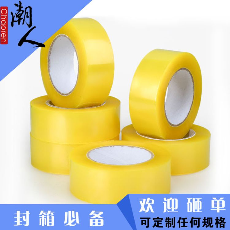 透明胶带 包装封箱胶带 打包封口胶纸胶布厂家直销批发定制