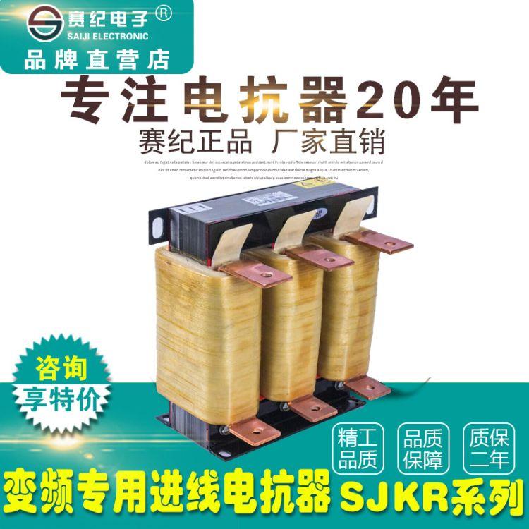 变频器输入电抗器SJKR-30KW60A 380V 谐波输入输出直流平波电抗器